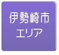 伊勢崎市の不動産物件を選べます
